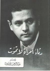 Abd_Youssef.jpg