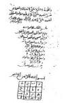 Munqidh_min_al-dalal_(last_page).jpg