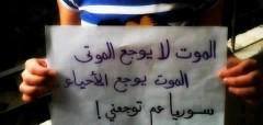 pancarte_syrie.jpg