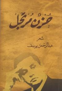 Abd_Youssef2.jpg